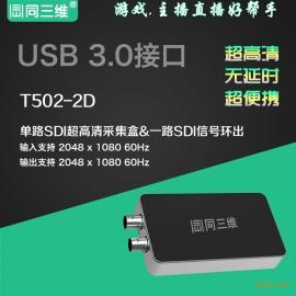 同三维T502-2D外置2K免驱超高清音视频采集棒
