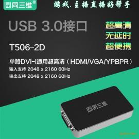 同三维T506-2D外置2K免驱超高清音视频采集棒