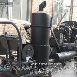 移动拖车电站尾气净化 柴油发动机黑烟净化 柴油车尾气处理