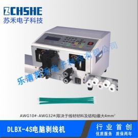DLBX-4S全自动电脑剥线机,小型多功能精密电脑剥线机