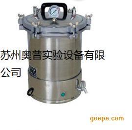 YX-24LM手提式压力蒸汽灭菌器 高压蒸汽消毒锅