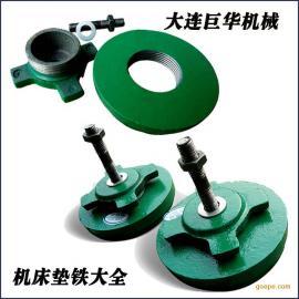 昆山机床垫铁,苏州昆山机床调整地脚240mm厂家销售