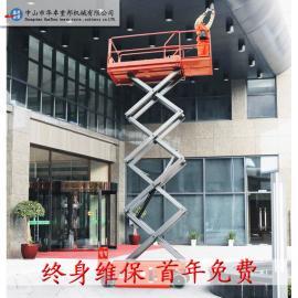 华卓重邦园林绿化修剪升降平台 升降机电动式 剪叉式货梯