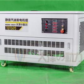 停电自启动20千瓦静音汽油发电机