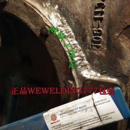 天津铸铁焊接加工及裂纹修复