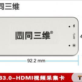 同三维T501 USB3.0外置HDMI免驱超高清采集棒