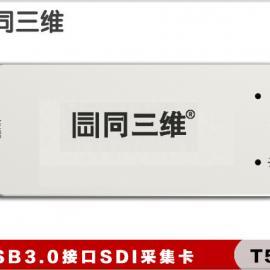 同三维T502 USB3.0外置SDI免驱超高清采集棒