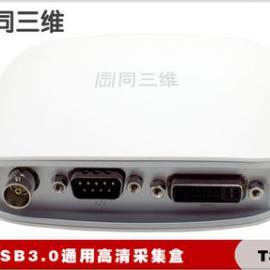 同三维T300 USB3.0万能接口高清音视频采集盒