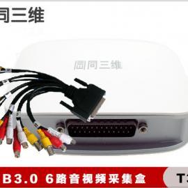 同三维T305 USB3.06路AV采集盒录直播融合会议