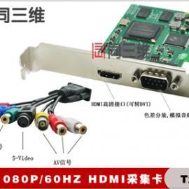 同三维T230E 单路HDMI高清音视频采集卡 直录播