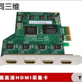 同三维T130 四4路高清HDMI音视频采集卡录直播