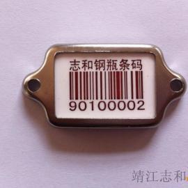 液化气瓶陶瓷条码