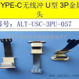 TYPE-C无线充背夹-U型C-TYPE 3.1背夹公头