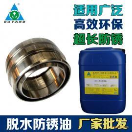 厂家直销 钢铁脱水防锈油 OY-5