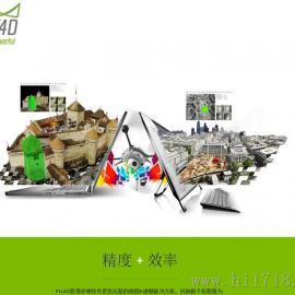 PIX4D无人机航拍测量软件PIX4D无人机航拍软件