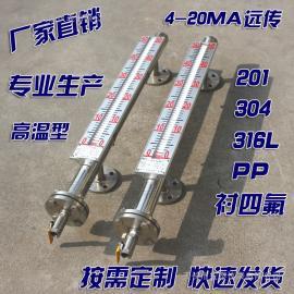 磁性浮子液位计 uhz磁翻板液位计 201/304不锈钢锅炉水位计油位计
