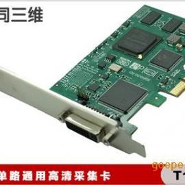 高清音视频采集卡DVI HDMI VGA分量同三维T110