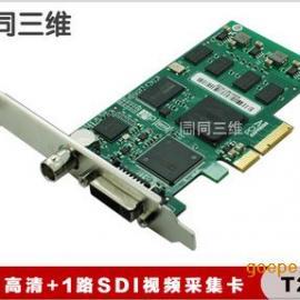 同三维T210 SDI+单路DVI高清音视频采集卡 双路