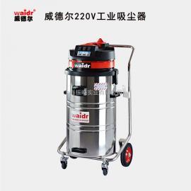 WX-2078BA吸尘器/仓库清洁用80升大容量工业吸尘器