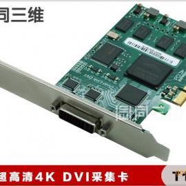 超高清4K DVI音视频采集卡(同三维T110E)