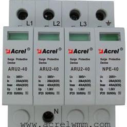 安科瑞ARU2浪涌保护器 不带遥信 二级防雷