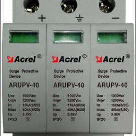 安科瑞ARUPV浪涌保护器哪里有卖_光伏浪涌保护器黑龙江供应商