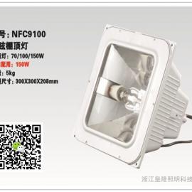 金卤灯现货 NFC9100海洋王防眩泛光灯
