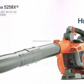 富世华husqvarna525BX、手提式机动吹风机、便捷式鼓风机