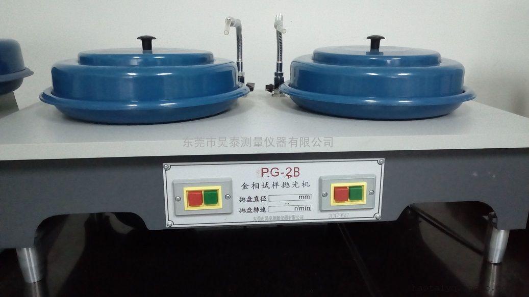 PG-2B东莞深圳金相抛光机厂家/现货双盘金相试样抛光机