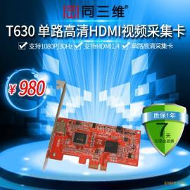 同三维T630 HDMI采集卡 高清音视频采集卡流媒体