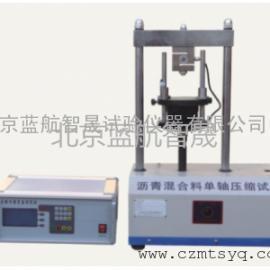 北京蓝航智晟MTSH-19沥青混合料弯曲试验机