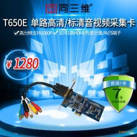 同三维T650E 高清HDMI音视频采集卡分量AV S端子