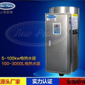 96kw电热水炉