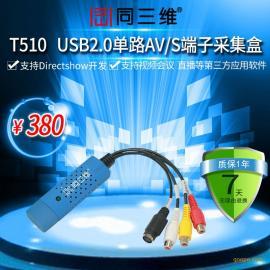 同三维T510 专业USB音视频采集卡 标清 录�I播