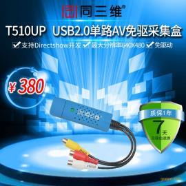 同三维 T510D 免驱 外置USB 视频采集棒 盒 卡