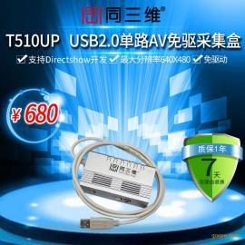 同三维T510 UP免驱USB av音视频采集卡 盒 外置
