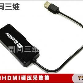 同三维T505 高清HDMI硬压采集棒 录制盒 采集卡