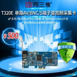 同三维T320E AV/S端子音视频流媒体采集卡PCI-E