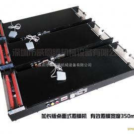 最新小型桌面式加长版覆膜机厂家直销|在线咨询报价