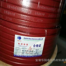 华阳生产化工厂专用自控温防爆电伴热带/恒温伴热电缆
