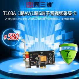 PCI-E单路音视频开发卡(同三维T103A)带SDK