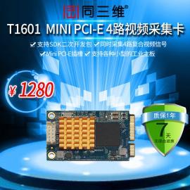 Mini PCI-E 4路视频采集卡(同三维T1601)