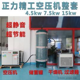 常州环保节能涡旋式空压机