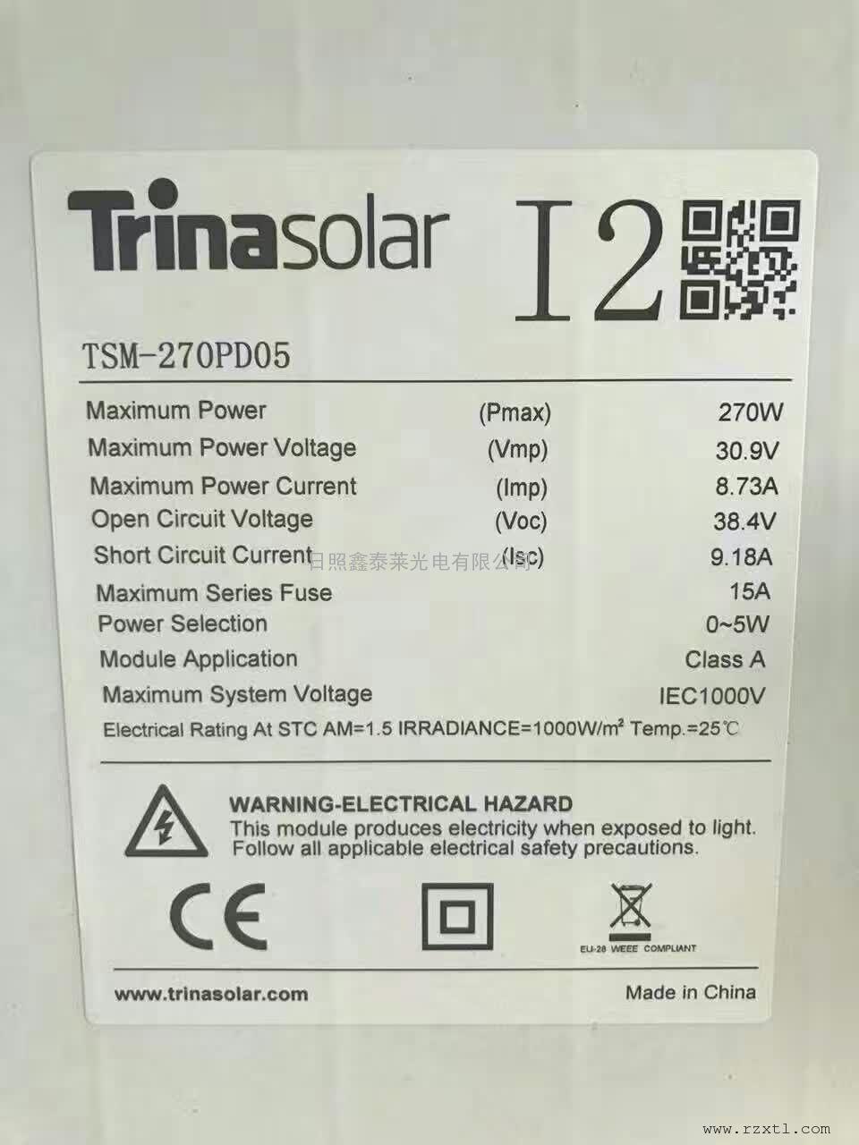 天合太阳能电池板厂家,270瓦Q1多晶光伏板,现货供应