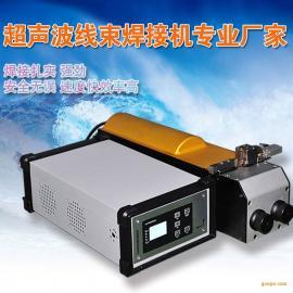 超声波线束焊接机 超声波汽车线束焊接机 超声波金属焊接机