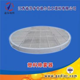 萍乡迪尔化工填料塑料PP折流板除雾器