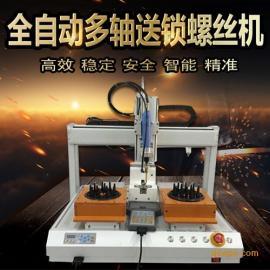 锁螺丝机厂家 自动锁螺丝机器人 全自动锁螺丝机制造商