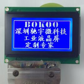 深圳12864液晶屏 可串行 带中文字库 ST7920