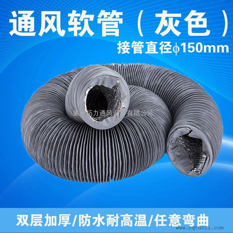 双层铝箔软管150(灰色)