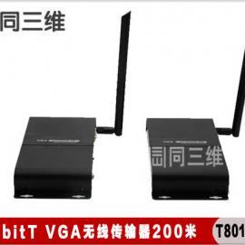 同三维T801W-200 VGA高清音视频 无线传输信号